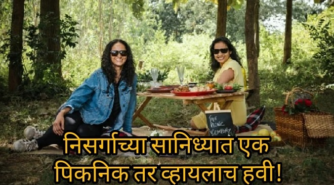 the-picnic-company-featured-inmarathi