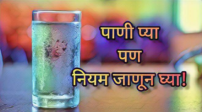 water benefits inmarathi