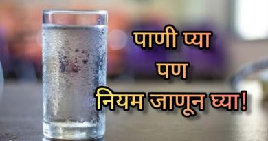 पाणी पिण्याबद्दलची ही नियमावली माहीत नसेल तर स्वस्थ आरोग्य अशक्यच!