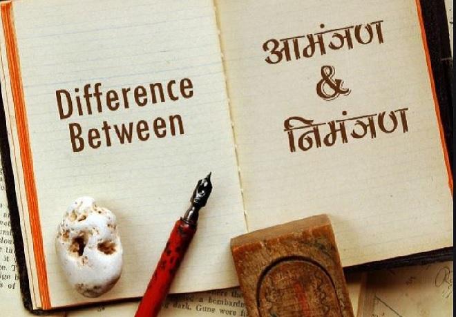 amantran vs nimantran inmarathi