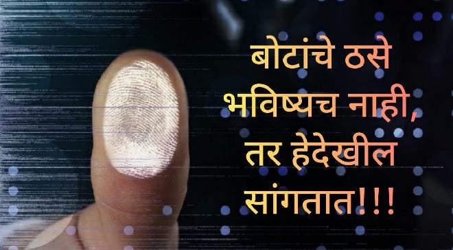 fingerprint-inmarathi