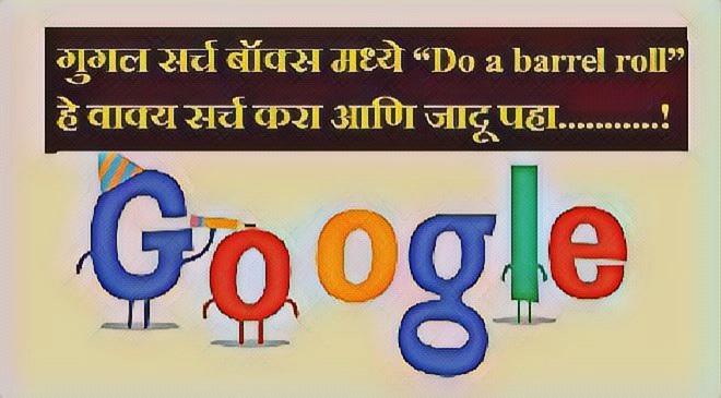google tricks inmarathi