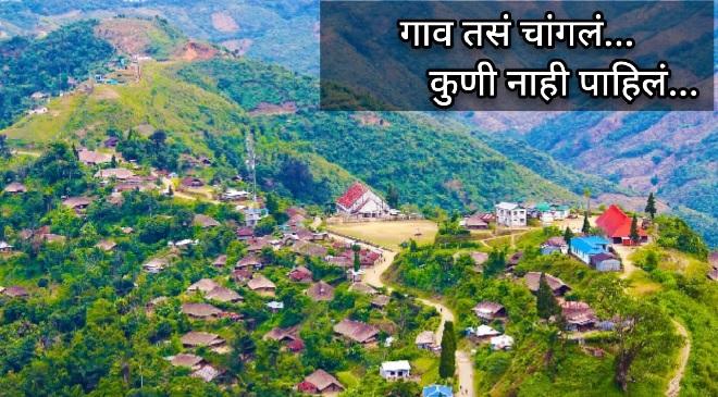 longwa village inmarathi