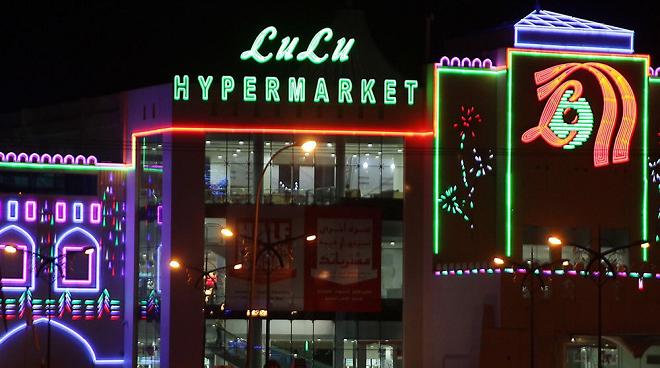 lulu hypermarket inmarathi