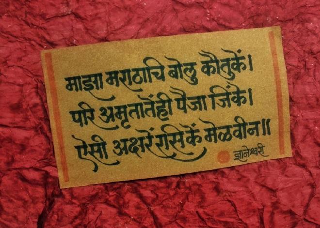 majhya marathichi inmarathi