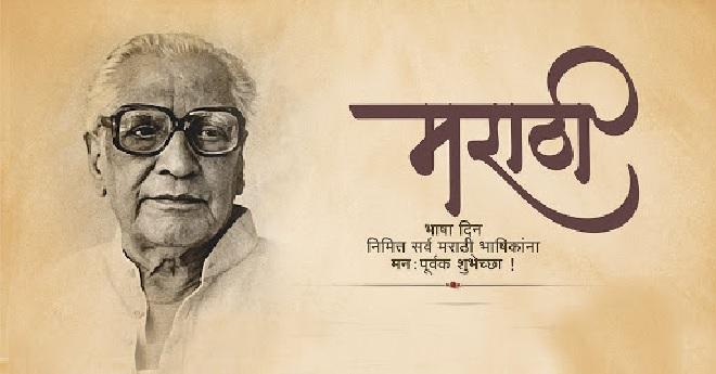 marathi bhasha din inmarathi