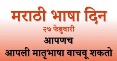 marathi bhasha din marathi inmarathi