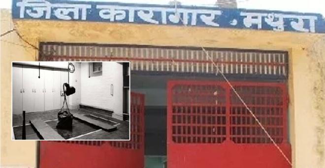 mathura jail inmarathi