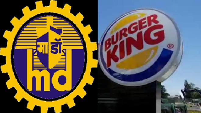 md burger king inmarathi