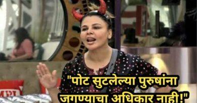 rakhi sawant big boss inmarathi