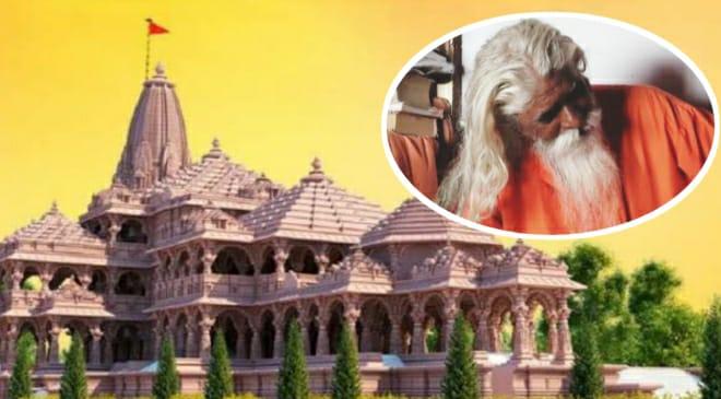 ram mandir sadhu inmarathi