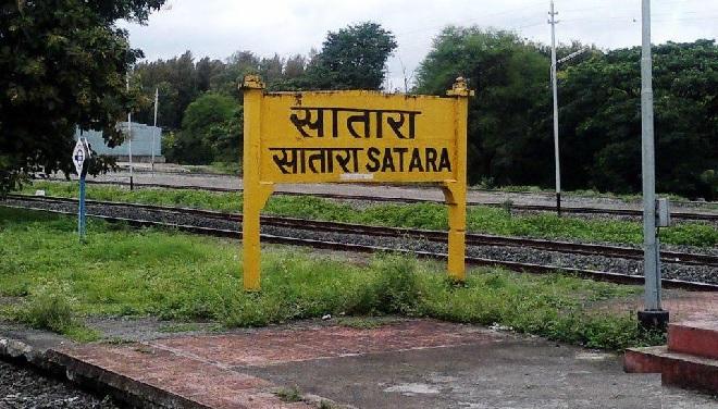satara-inmarathi