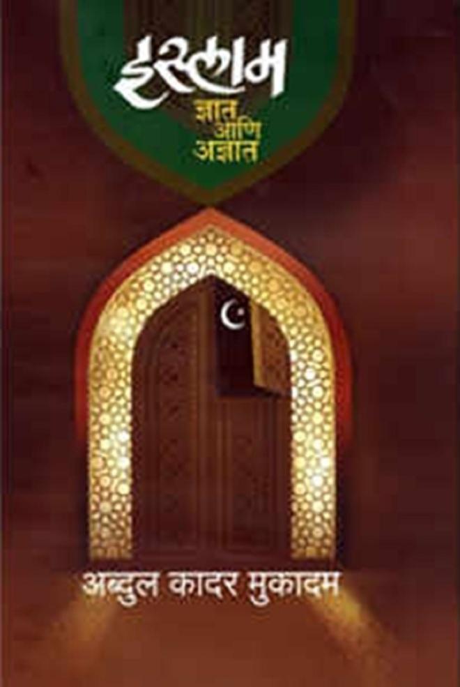 abdul inmarathi
