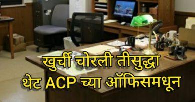 acp office chair stolen inmarathi