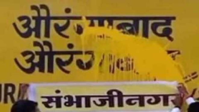 aurangabad 1 inmarathi