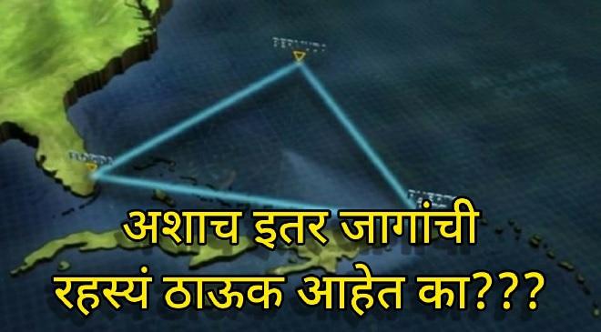 bermuda triangle inmarathi