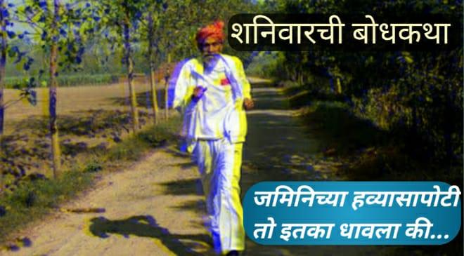 bodhkatha featured inmarathi