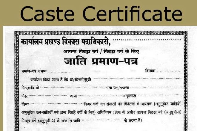 caste certificate inmarathi