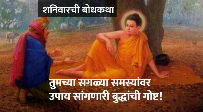 goutam budhha 1 inmarathi