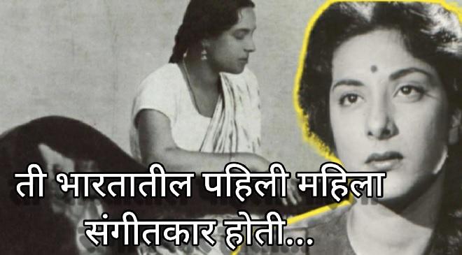 jaddanbai nargis inmarathi