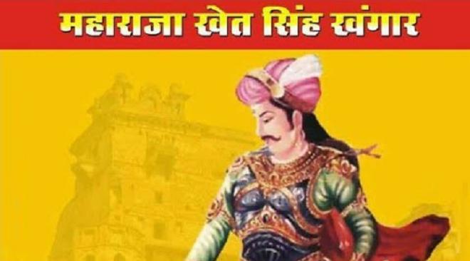 maharaja khet singh inmarathi