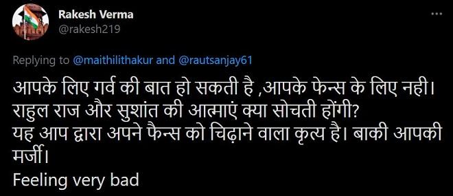 maithili thakur tweet 11 inmarathi