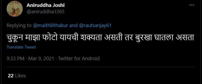 maithili thakur tweet 5 inmarathi