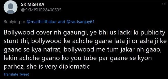 maithili thakur tweet 8 inmarathi