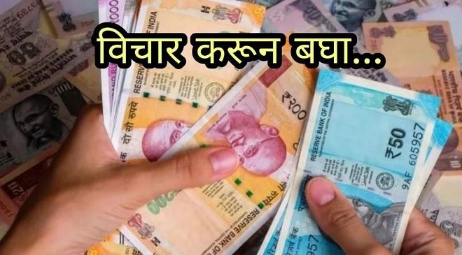 money 3 inmarathi