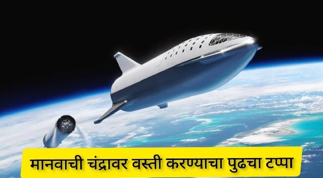 moon travel inmarathi
