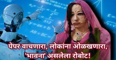 shalu indian humanoid inmarathi