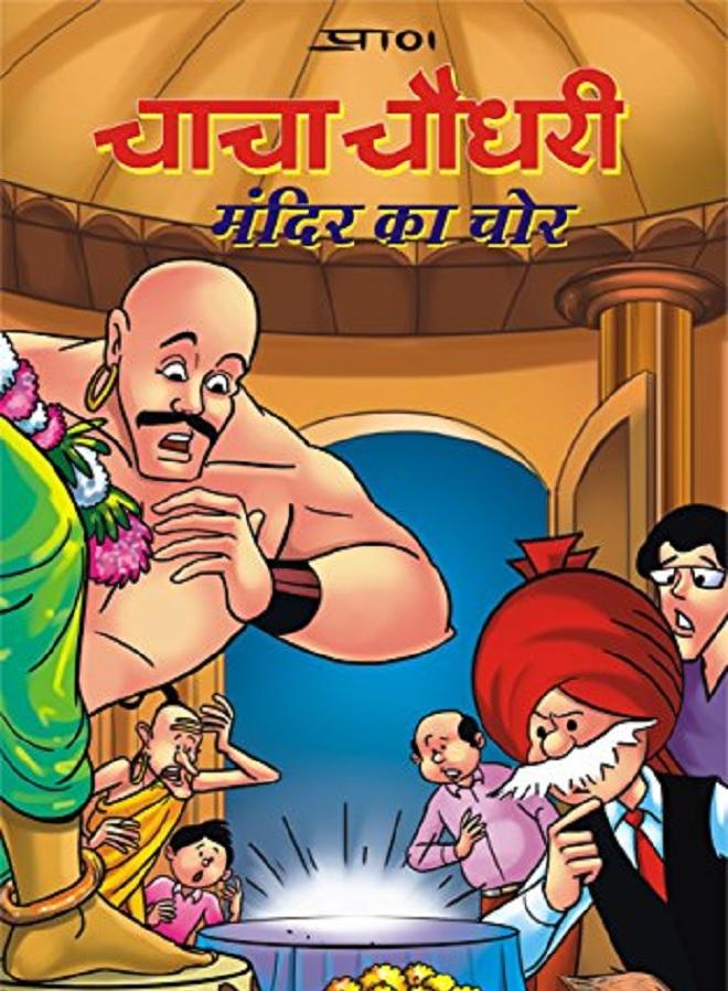 25 chacha inmarathi