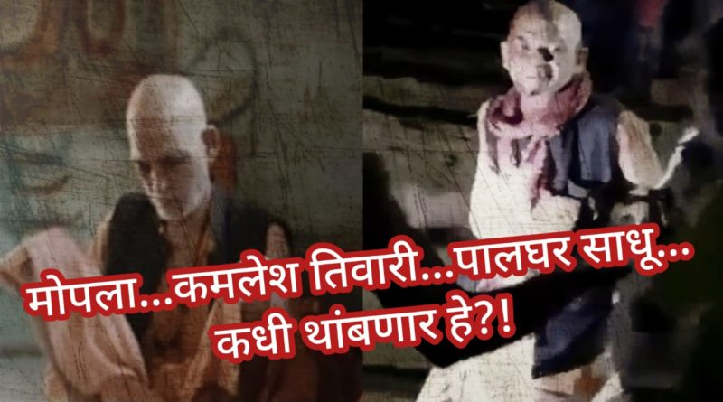 sandhu incident in palghar