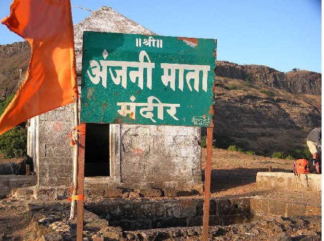 anjeneri 5 in marathi