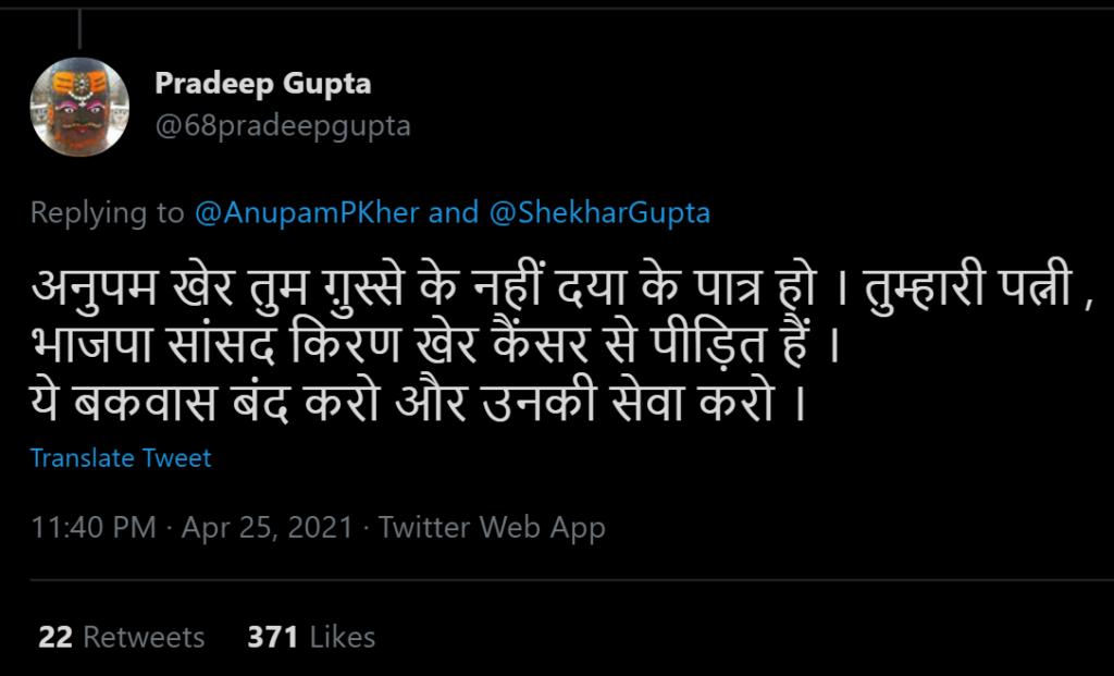 anupam kher tweet 12 inmarathi