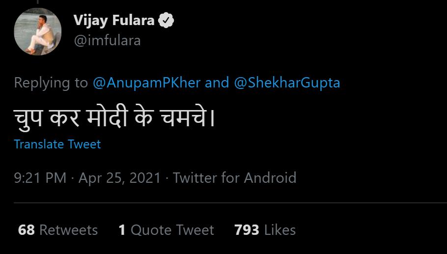 anupam kher tweet 5 inmarathi