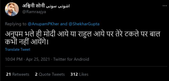 anupam kher tweet 9 inmarathi