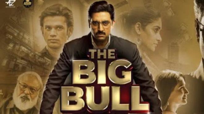 big bull inmarathi