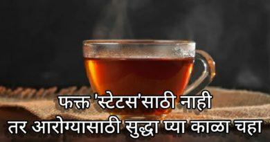 black tea status symbol inmarathi