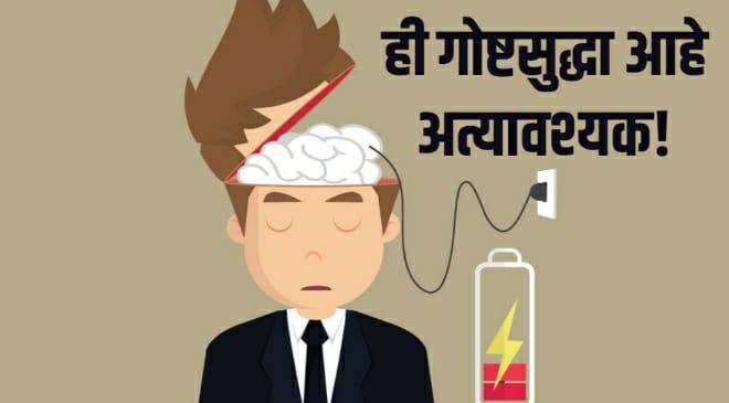 brain charging featured inmarathi