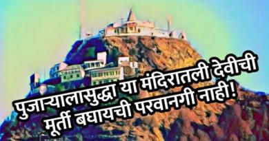 chandrabadni temple inmarathi 2