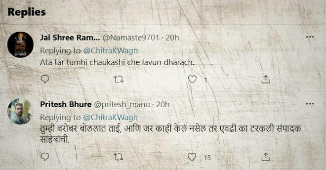 chitra tweet 3 inmarathi