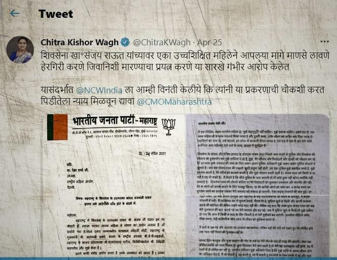 chitra tweet inmarathi