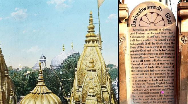 dashvmesh ghat inmarathi