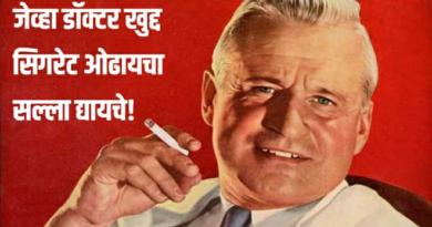 doctors inmarathi