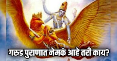 gaurd puran featured inmarathi