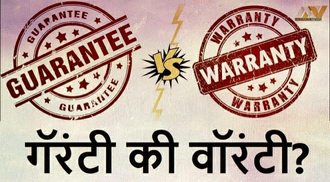 guarantee vs warranty 1 inmarathi