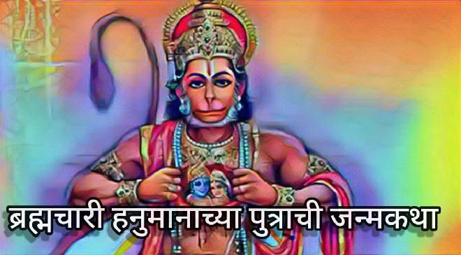 hanuman featured inmarathi