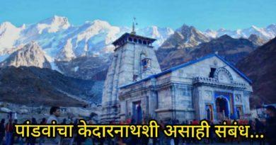 kedarnath pandavas history inmarathi