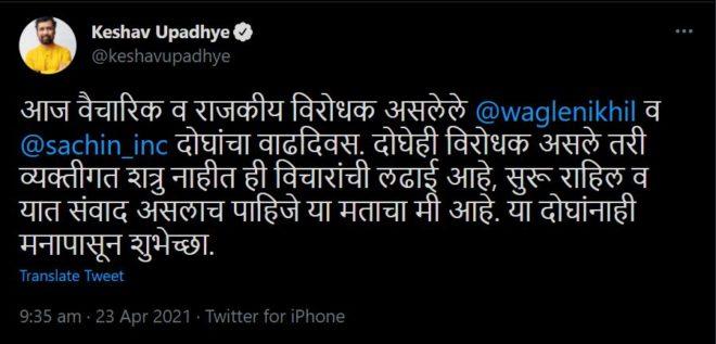 keshav upadhye tweet 1 inmarathi